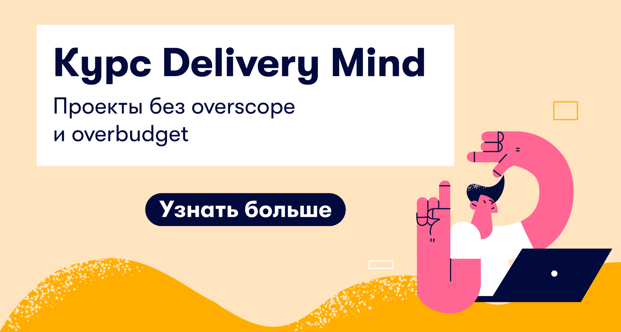 delivery mind