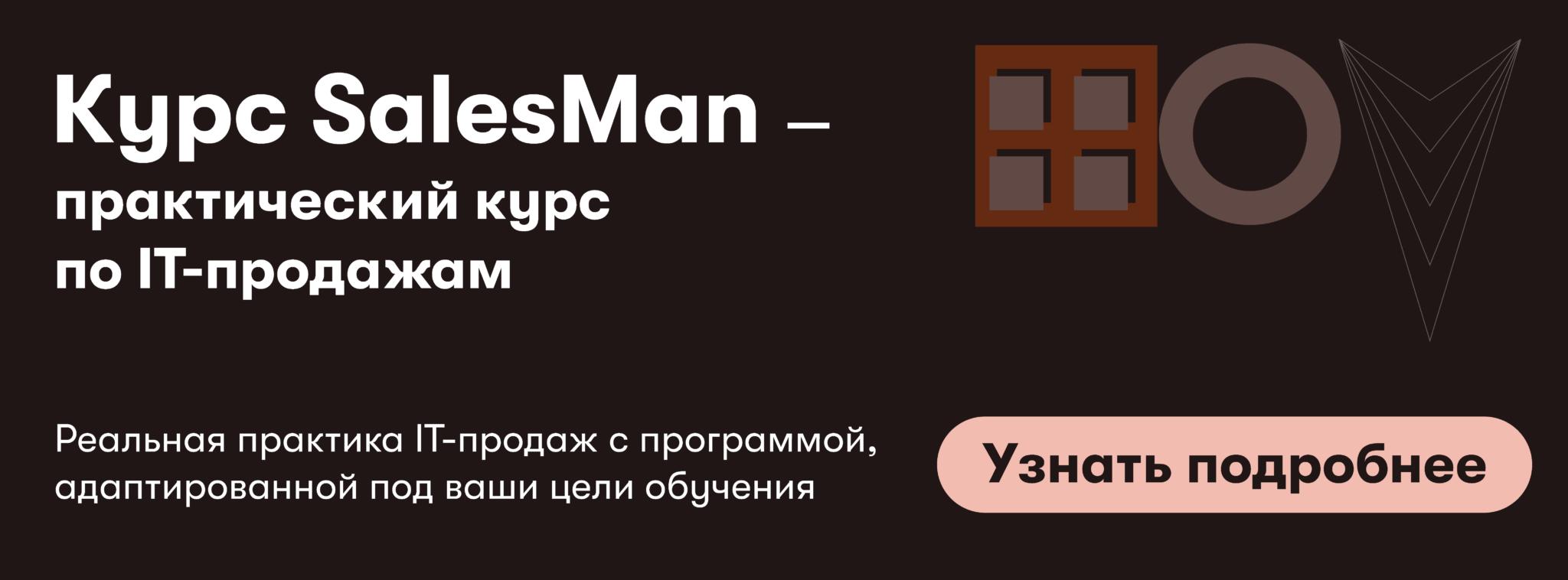 IAMPM - SalesMan